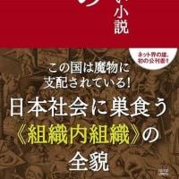 転載: おかげさまで「日本の魔界」ジュンク堂池袋本店売上第4位!