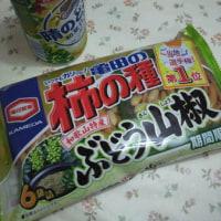 亀田の柿の種和歌山特産ぶどう山椒
