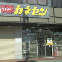 金物店閉店