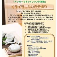 5月「アンガーマネジメント入門講座」開催のお知らせ