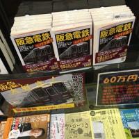 「阪急電鉄 スゴすぎ謎学」