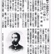 松宮輝明・戊辰戦争の激戦地を行く(32)