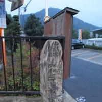 【甲州道中】小原宿から相模湖駅までの間に旧道の存在を検知