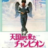 「天国から来たチャンピオン」(78・米) 70点