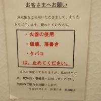 うまい店ピンポイント 2017年春休み篇 駅弁山形新幹線の巻
