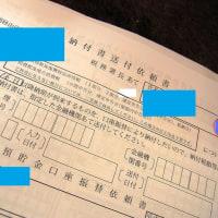 個人年金満期時の確定申告【一時所得】