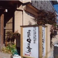 地元御殿場で創業65年の五月グループ「ぐみ沢店」です。