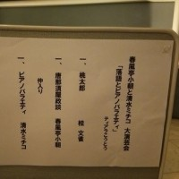 春風亭小朝・清水ミチコの大演芸会~落語とピアノバラエティ~ (6/3)