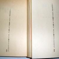 『李歐』 版違いによる比較検討 (調査、完結近し!?  最新更新2014.01.17)