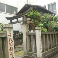 千代田稲荷神社  (台東/凸版印刷裏)