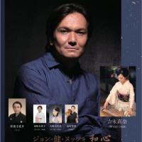 ジョン・健・ヌッツォ 和心 NUZZO meets 吉永真奈」公演大決定!!!