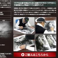 「東宝怪獣メモリアル ゴジラ 中島春雄さん サイン入り」
