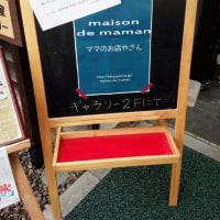 Maison de maman ~ママのお店屋さん~ Vol.6 1日目終了しました。