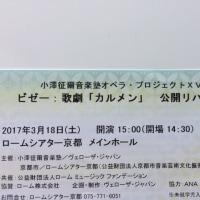 小澤征爾 オペラ カルメン @ ロームシアター京都