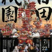 日田祇園祭り平成29年/2017年 Hita gion festival
