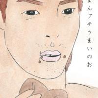 ギータ☆鯉男子