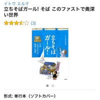 今日の1冊 「愛しの富士そば」 鈴木 弘毅 著
