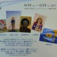 2017/6/15     「わたしたちの今7人展」6/18日~24土 千葉県舞浜ビースティーレ