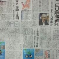 30日朝刊