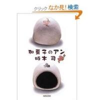 「和菓子のアン」坂木 司 を読んで