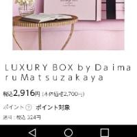 大丸松坂屋のラグジュアリーボックス