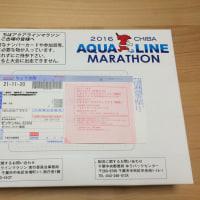 ちばアクアラインマラソンのゼッケンが届きました
