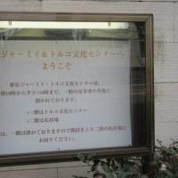 東京ジャーミー