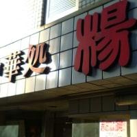 京都四条大宮の中華料理、楊(ヤン)さんでベジパーティー