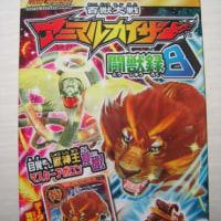 アニマルカイザー闘獣録8