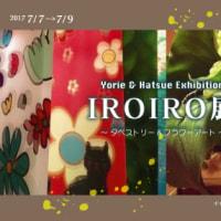DM「IROIRO展」できました〜。