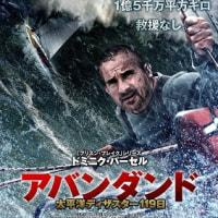 「アバンダンド 太平洋ディザスター119日」、実話の映画化、奇跡的に生き延びた船員たち!