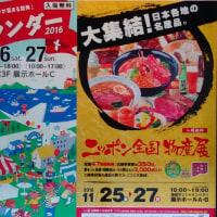 『アイランダー』『ニッポン全国物産展』
