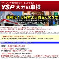 バイク車検もYSPにおまかせください(ヤマハ・YSP大分)