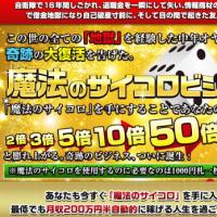 横田裕行 バイナリーオプションとアルケミーノシステムが、駄目な理由