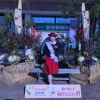 「広島市安佐動物公園 元旦イベント」に参加しました