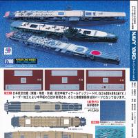 最強日本航空母艦プレミアムパッケージ