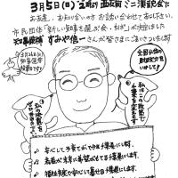 千葉県知事予定候補 すみや信一さんが 西友柏東店前に来ます