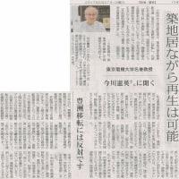 #akahata 築地居ながら再生は可能/豊洲移転には反対です 東京電機大学名誉教授:今川憲英さんに聞く・・・今日の赤旗記事