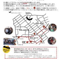ハロウィーン パレードのお知らせ(2014.10.26(日)14:00~)