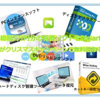 クリスマスプレゼントとして無料配布中!総額7万円分の有償ソフトをDigiartyより無料配布!