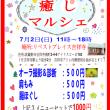 [吉祥寺スタジオ]癒しマルシェ開催(7月2日)