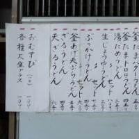 土曜日うどん♪「藤乃家食堂(沼池製麺所)」