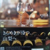 JR東日本の旅行誌…