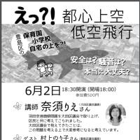 【えっ 都心上空低空飛行】@豊島区 6月2日18:30~  大韓航空機事故などから考える都心低空飛行の問題