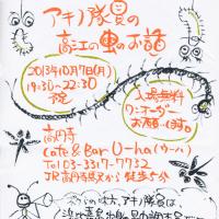 【虫好きたちよ、高円寺に大集合!!!!】