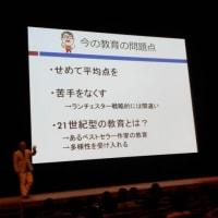 坪田先生の講演