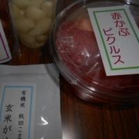 無農薬栽培のピクルス