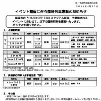 総選挙イベントに、JRが臨時列車