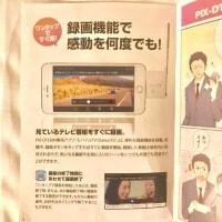 iPhoneでTVが観れるチューナー!