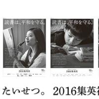 集英社の正月広告